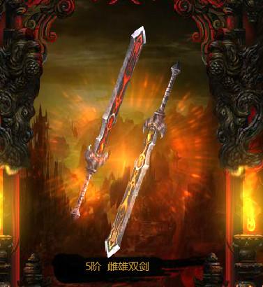 神道bt雌雄双剑