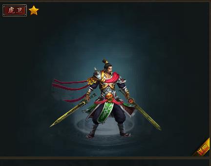 龙傲三国公益服武将刘备