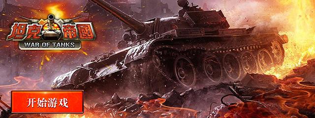 坦克帝国BT