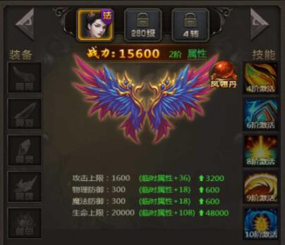 真武传说BT版h5游戏羽翼系统