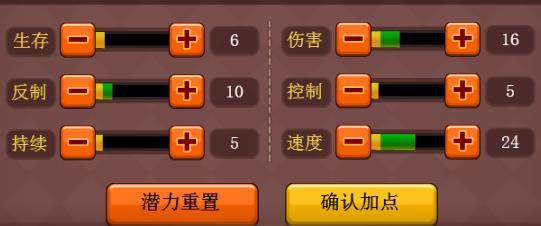 乱斗堂3潜力分配方法介绍