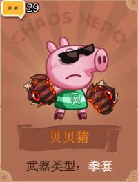 乱斗堂3贝贝猪