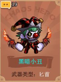 乱斗堂3黑暗小丑介绍
