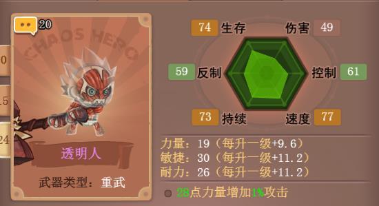 h5游戏乱斗堂3透明人玩法攻略
