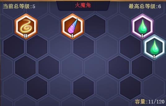 微网游乱斗堂3火魔角玩法攻略