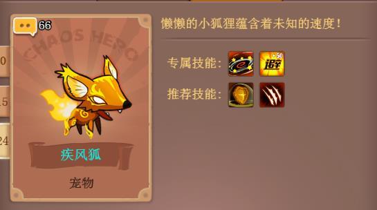 乱斗堂3宠物疾风狐