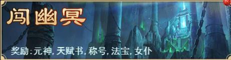 寻龙剑微网游闯幽冥玩法介绍