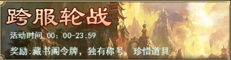 寻龙剑h5游戏跨服轮战玩法攻略