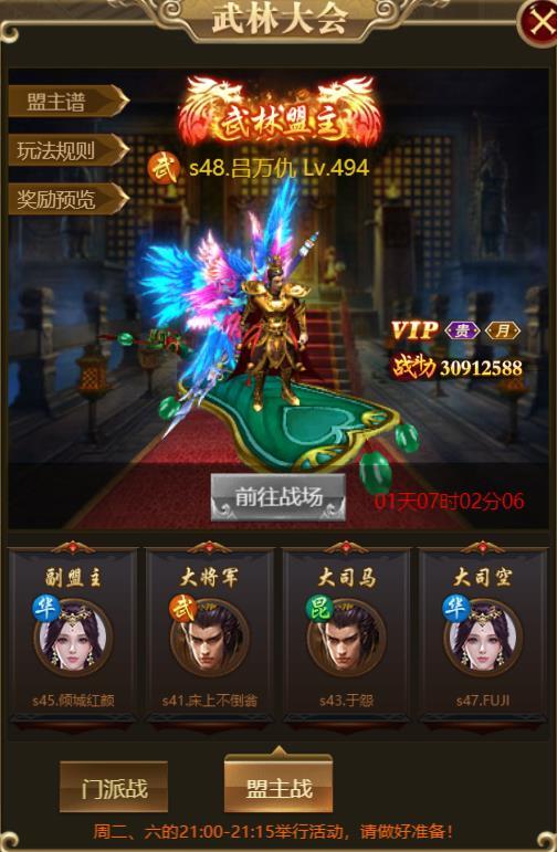 龙战于野微网游盟主战玩法介绍