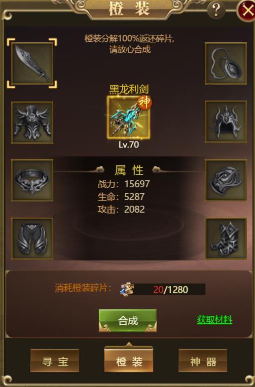 龙战于野玩得乐h5游戏橙装系统介绍