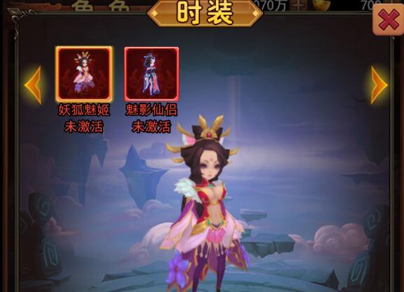 神游记h5游戏仙侣幻装时装