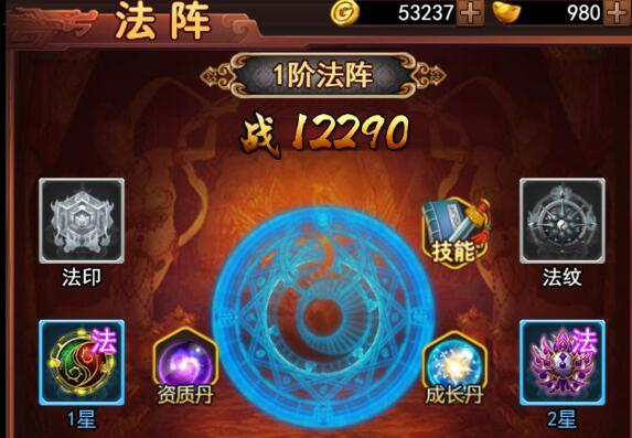 神游记h5游戏幻灵法阵