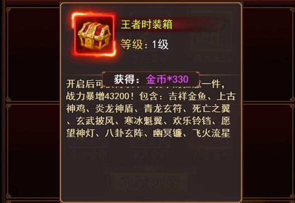 神游记h5游戏王者时装箱