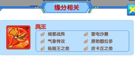 神奇宝贝徽章GM版手游凤王缘分