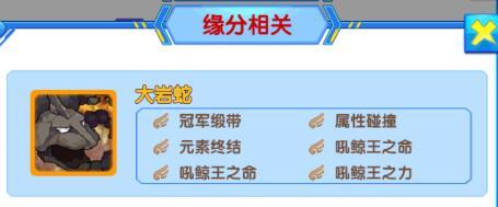 神奇宝贝:徽章GM版手游大岩蛇缘分