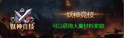 网页游戏公益服花千骨妖神竞技