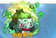 神奇宝贝:徽章GM版手游妙蛙种子