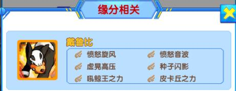 神奇宝贝:徽章GM版手游戴鲁比缘分介绍