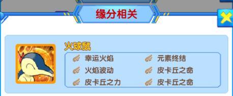 神奇宝贝:徽章GM版手游火球鼠缘分介绍