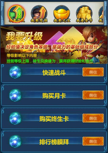 变态网页游戏热血江湖传升级攻略
