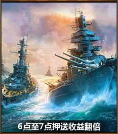 战舰大世界GM版军备押运玩法说明