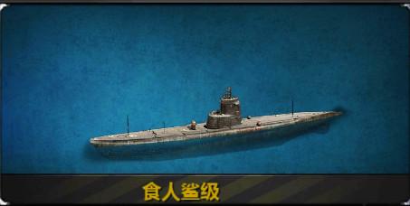 战舰大世界GM版保卫珍珠港玩法说明