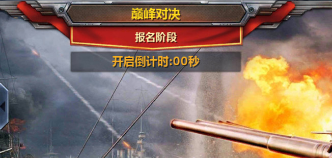 战舰大世界GM版手游巅峰对决玩法说明