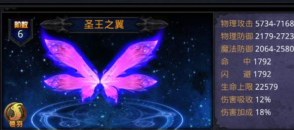 星辰之翼重生满V版圣王之翼