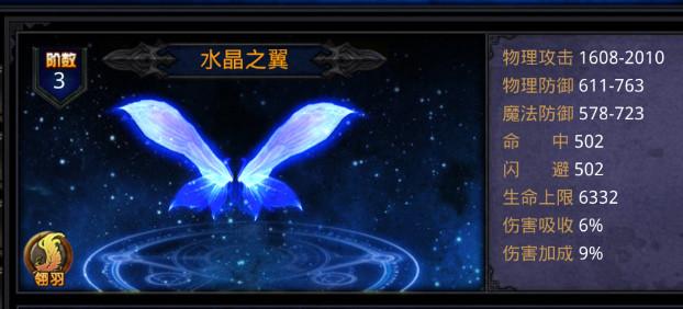 星辰之翼重生满V版手游水晶之翼