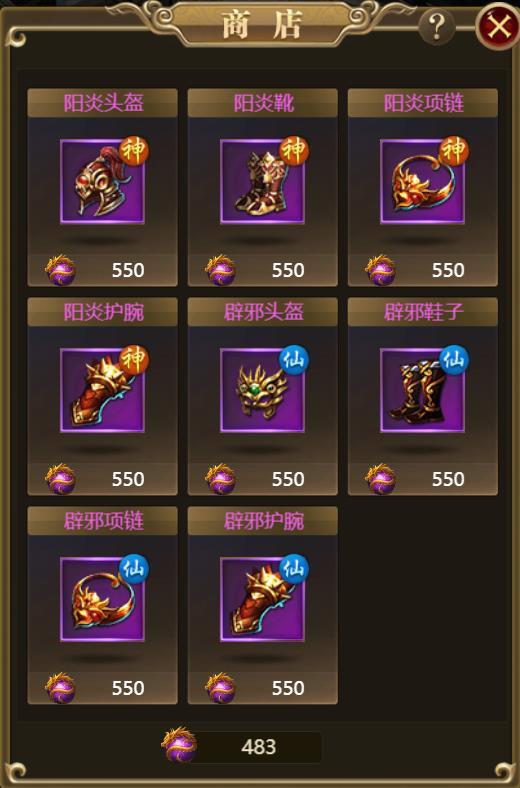 龙战于野微网游功勋商店高等紫色装备介绍