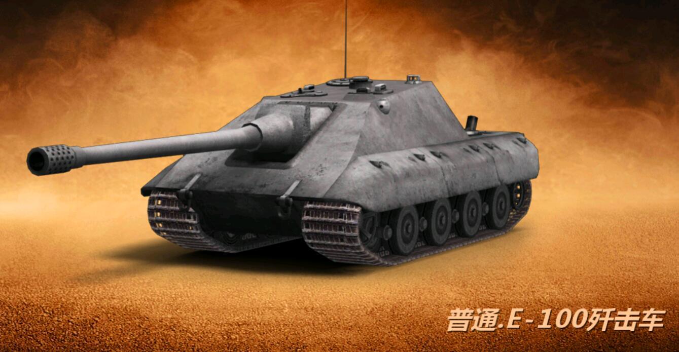 王者坦克满V版手游普通E-100歼击车