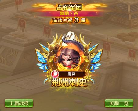 决战荆州玩法解析