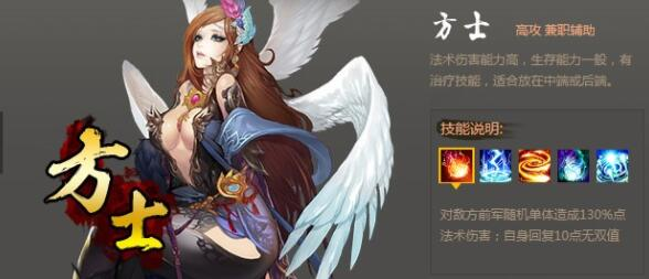 网页游戏公益服新神将三国方士